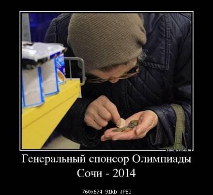 12984473_generalnyij-sponsor-olimpiadyi-sochi-2014.jpg