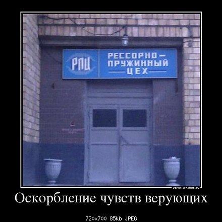 21541592_oskorblenie-chuvstv-veruyuschih.jpg
