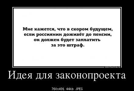 6028294_ideya-dlya-zakonoproekta.jpg
