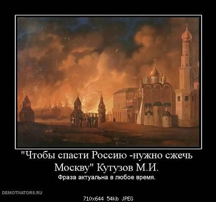 650727_chtobyi-spasti-rossiyu-nuzhno-szhech-moskvu-kutuzov-mi.jpg