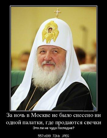 37767618_za-noch-v-moskve-ne-byilo-sneseno-ni-odnoj-palatki-gde-prodayutsya-svechki.jpg