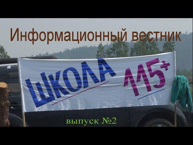 Информационный вестник выпуск 2  мр4 1 9