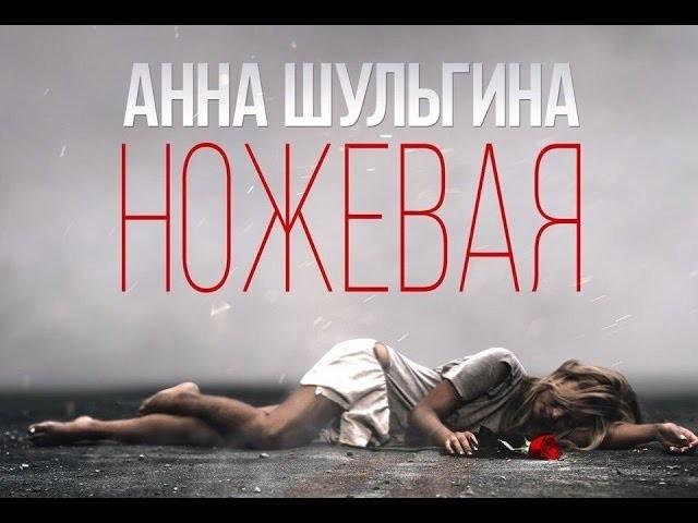 Анна Шульгина - Ножевая