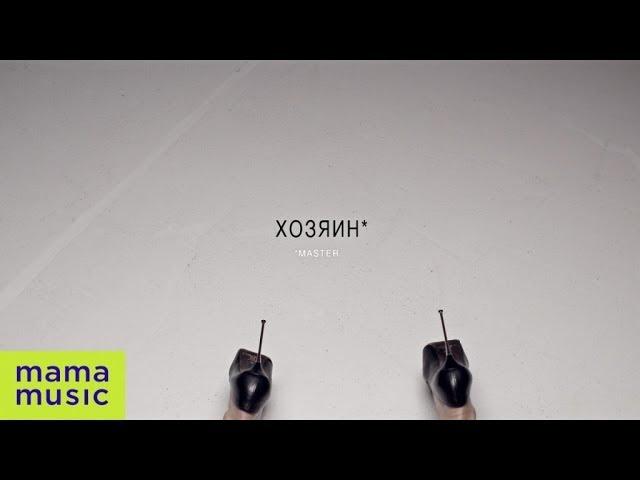 NIKITA - ХОЗЯИН [OFFICIAL VIDEO]