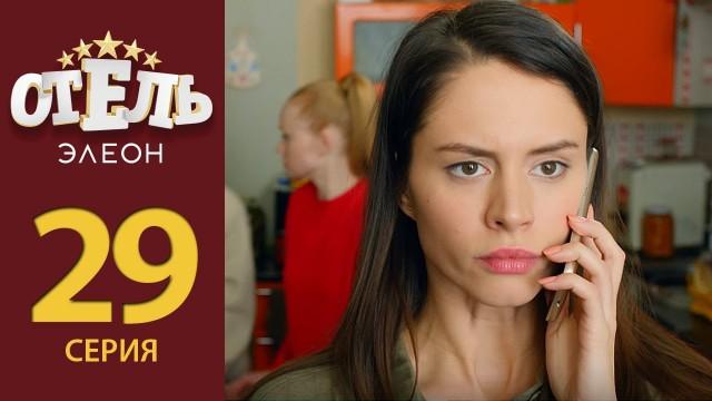 Отель Элеон - Серия 8 сезон 2 (29 серия) - комедия HD