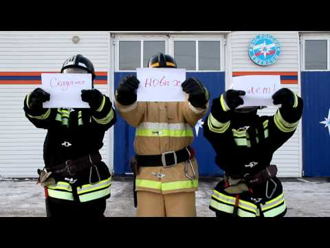 Танцующие пожарные поздравляют с Новым годом