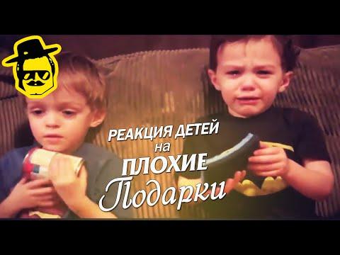Реакция детеи? на плохие подарки ЧАСТЬ 2 [McElroy]