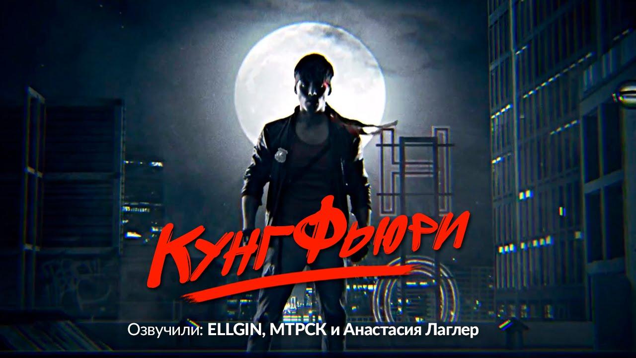 Кунг Фьюри / Kung Fury (Ellgin, Мтрск)