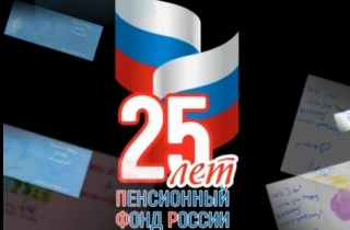 25 лет ПФР!
