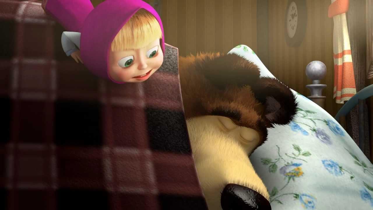 Маша и Медведь - До весны не будить (Ты спишь что-ли?)