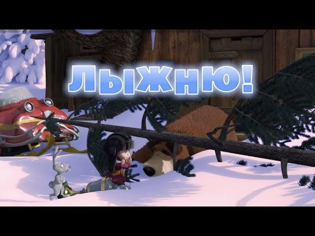 Маша и Медведь - Лыжню! (Серия 14)