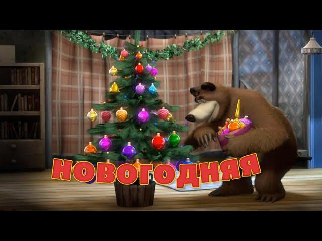 "Маша и Медведь - ""Новогодняя песенка"" (Раз, два, три! Елочка, гори!)"