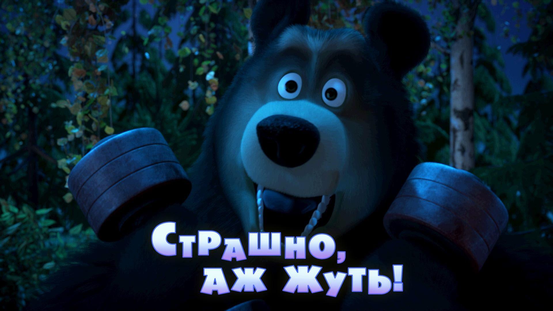 Смотреть мультфильм маша и медведь новые серии 2017 года все серии подряд