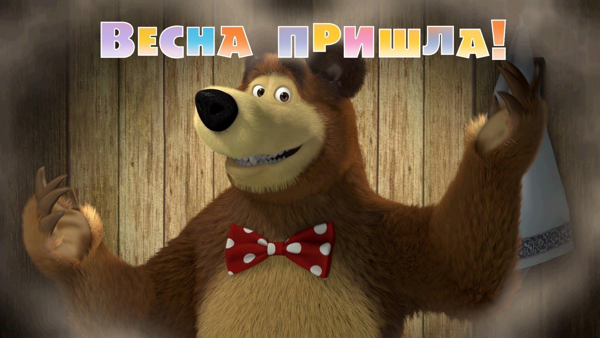 Маша и Медведь - Весна пришла (Серия 7)