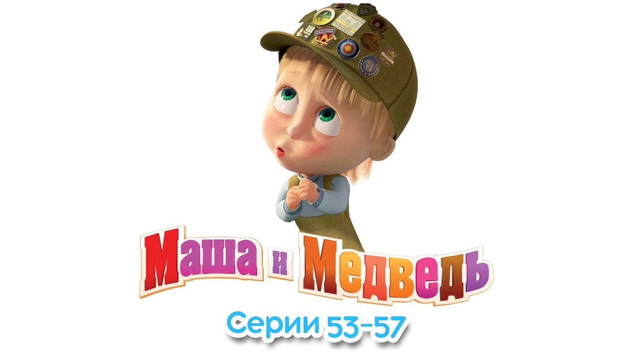 Маша и Медведь - Все серии подряд (Сборник 53-57 серии) Новые серии 2016!