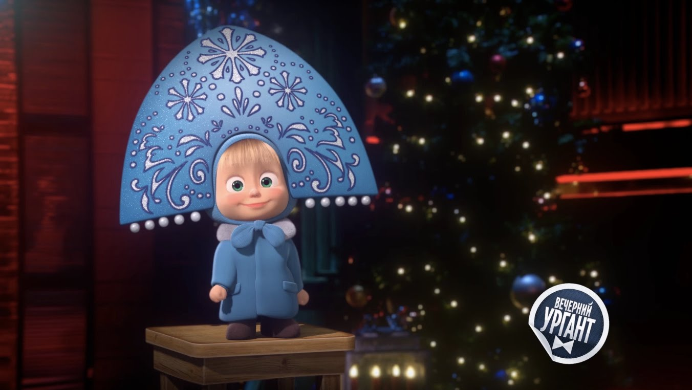 Маша поздравляет с Новым Годом! (Вечерний Ургант)