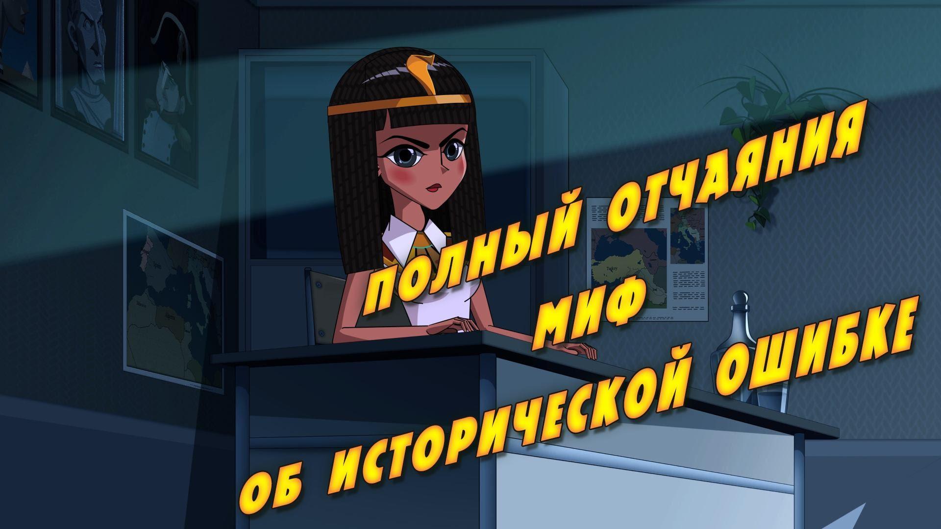 Машкины Страшилки - Полный отчаяния миф об исторической ошибке (10 серия)