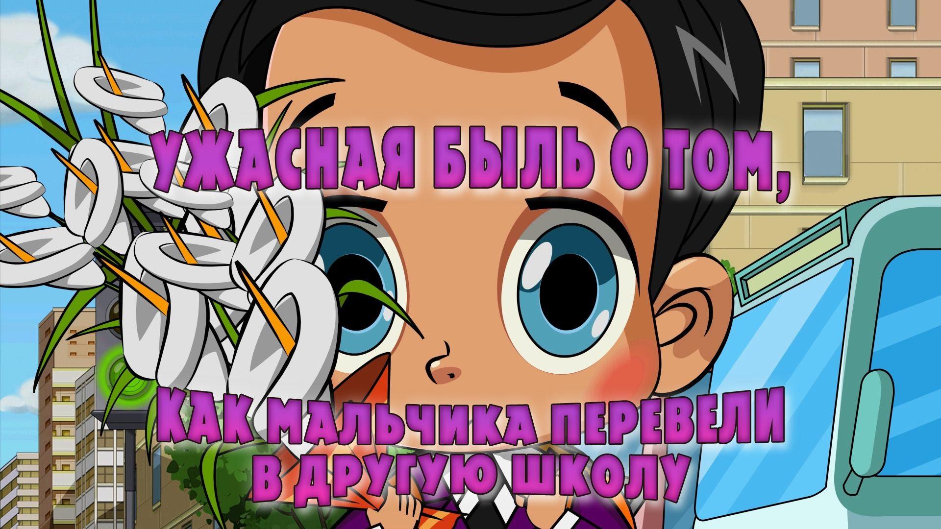 Машкины Страшилки - Ужасная быль о том, как мальчика перевели в другую школу (15 серия)
