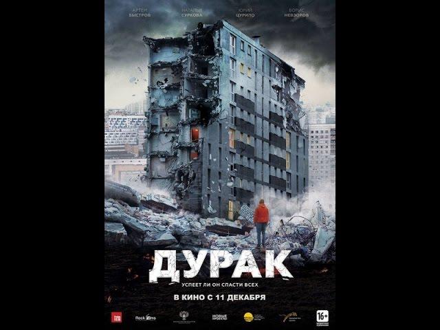 х/ф Дурак (2014) Юрий Быков