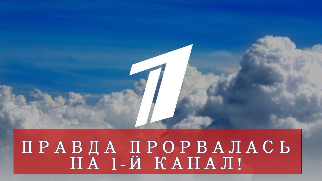 ПРАВДА ПРОРВАЛАСЬ НА 1-Й КАНАЛ!!