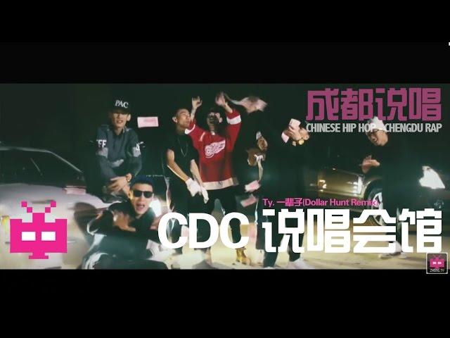 Chinese TRAP ! ! ! ! 中国成都说唱/饶舌:Chengdu Rap - [说唱会馆] Ty. 一辈子(Dollar Hunt Remix)