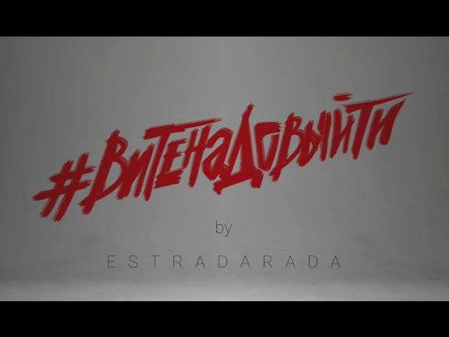 ESTRADARADA - Вите Надо Выйти (Official Music Video)