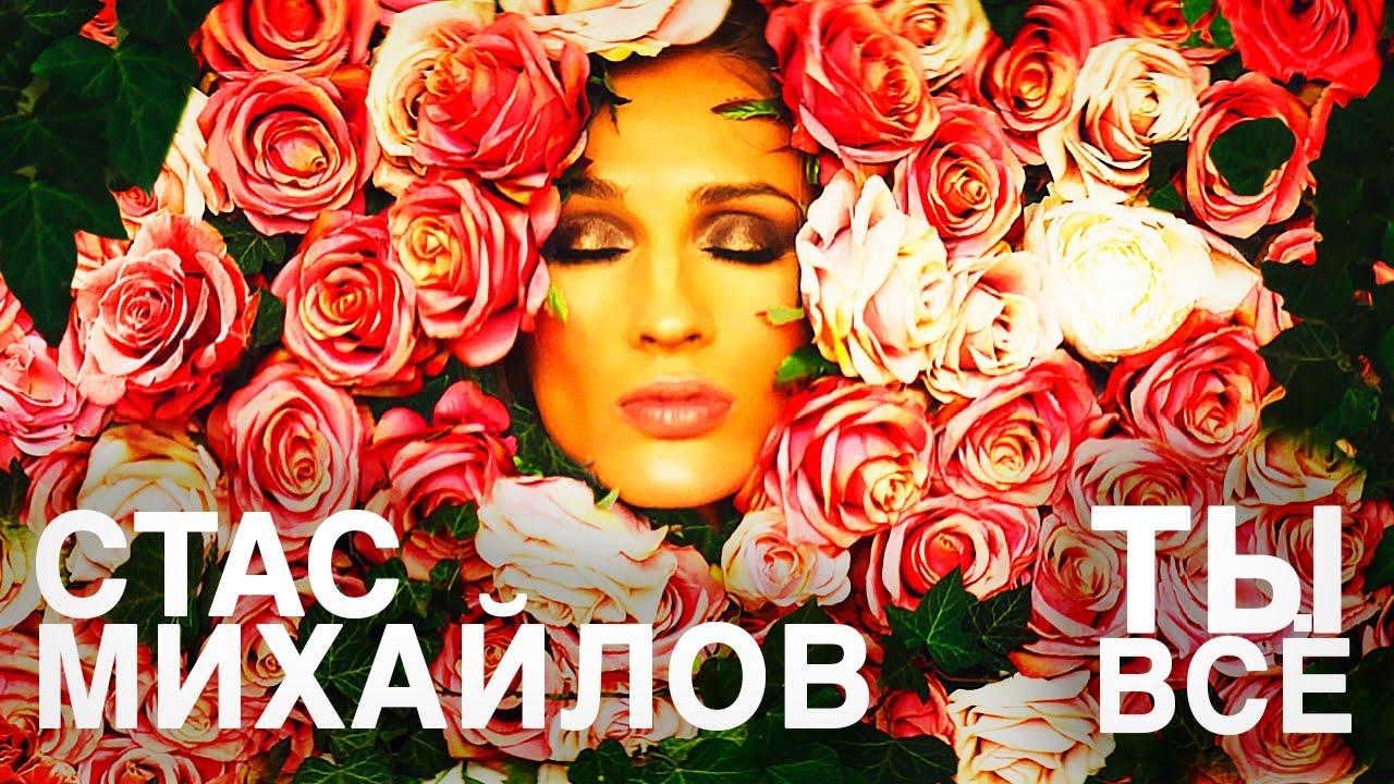 Премьера - Стас Михайлов - Ты Все (Official Video)
