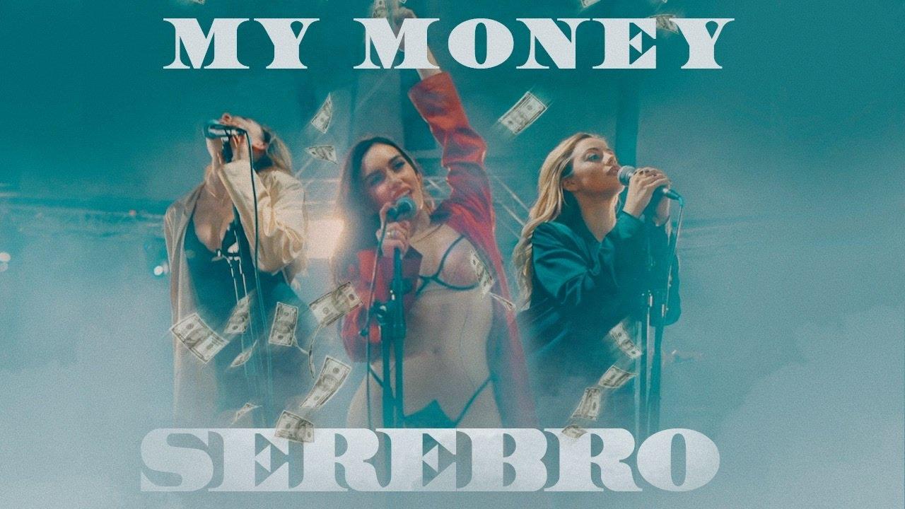 SEREBRO — MY MONEY / ПРЕМЬЕРА 2016