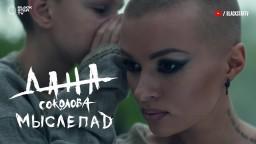 Дана Соколова - Мыслепад (премьера клипа, 2017)