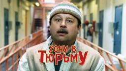"""Комедия Аллы Суриковой  """"ХОЧУ В ТЮРЬМУ""""."""