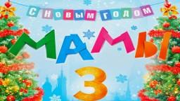 Мамы 3 /2014/ Комедия HD
