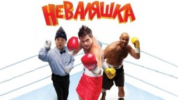 Неваляшка 2 (2014) Комедия спорт фильм