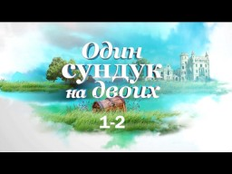 Один сундук на двоих. 1 и 2 серия. Комедия, приключения (Фильм 2016) @ Русские сериалы