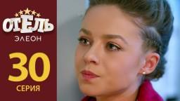 Отель Элеон - Серия 9 сезон 2 (30 серия) - комедия HD