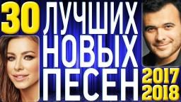 ТОП 30 ЛУЧШИХ НОВЫХ ПЕСЕН 2017-2018 года. Самая горячая музыка. Главные русские хиты страны. для kir