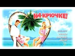 """СУПЕР КОМЕДИЯ """"НА КРЮЧКЕ"""" новые русские фильмы 2016, комедии"""